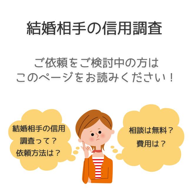 結婚相手の信用調査(依頼方法・料金事例)