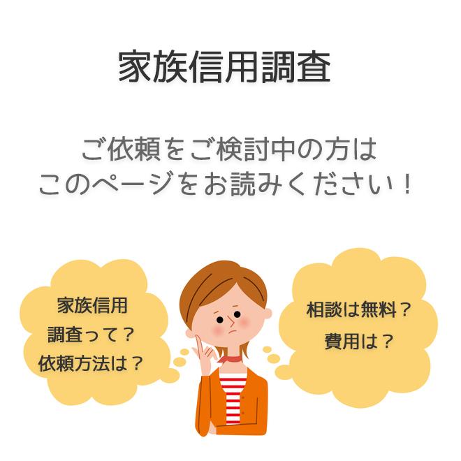 家族信用調査(依頼方法・料金事例)