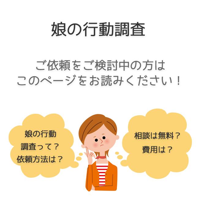 娘の行動調査(依頼方法・料金事例)