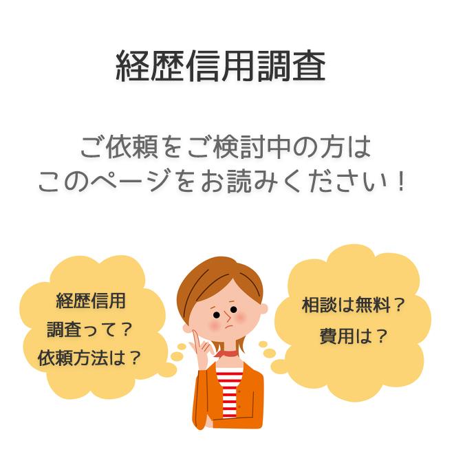 経歴信用調査(依頼方法。料金事例)