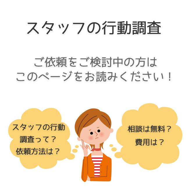 スタッフの行動調査(依頼法・料金事例)