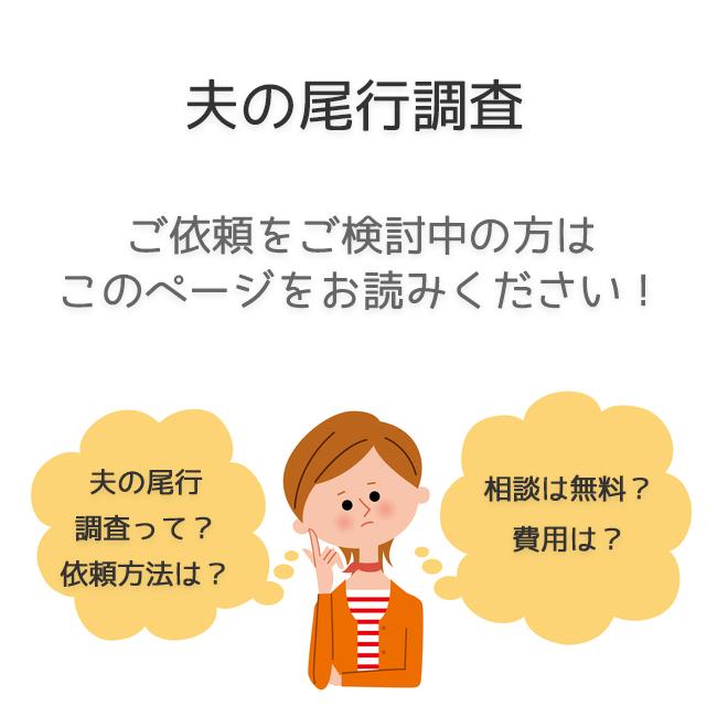 夫の尾行調査(依頼方法・料金事例)