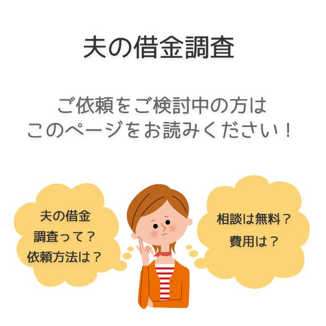 夫の借金調査(依頼方法・料金事例)