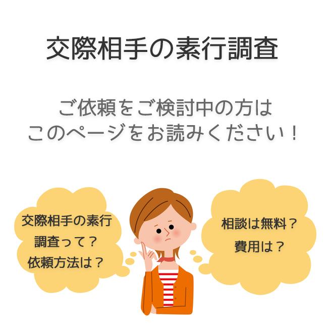 交際相手の素行調査(依頼方法・料金事例)
