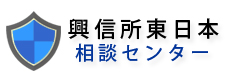 興信所東日本相談センター