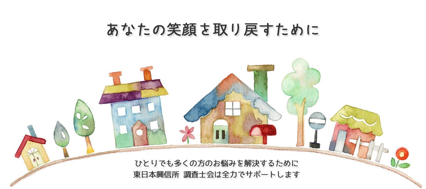 あなたの笑顔を取り戻すために。ひとりでも多くの方のお悩みを解決するために東日本興信所調査士会は全力でサポートします。