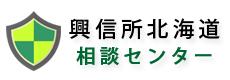 興信所北海道相談センター