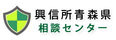 興信所青森相談センター