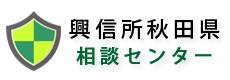 興信所秋田相談センター