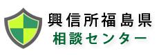 興信所福島相談センター