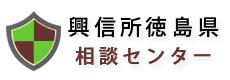興信所徳島相談センター