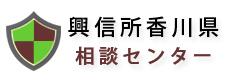 興信所香川相談センター