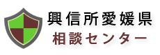 興信所愛媛相談センター