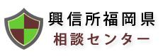 興信所福岡相談センター