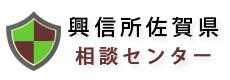 興信所佐賀相談センター