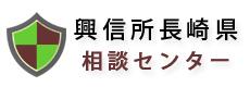 興信所長崎相談センター