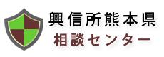 興信所熊本相談センター