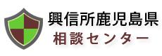 興信所鹿児島相談センター