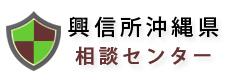 興信所沖縄相談センター