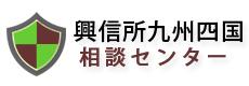 興信所九州四国相談センター