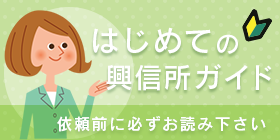 福岡はじめての興信所ガイド