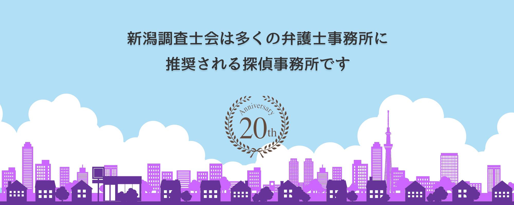 新潟相談室は多くの弁護士事務所に推奨されています。