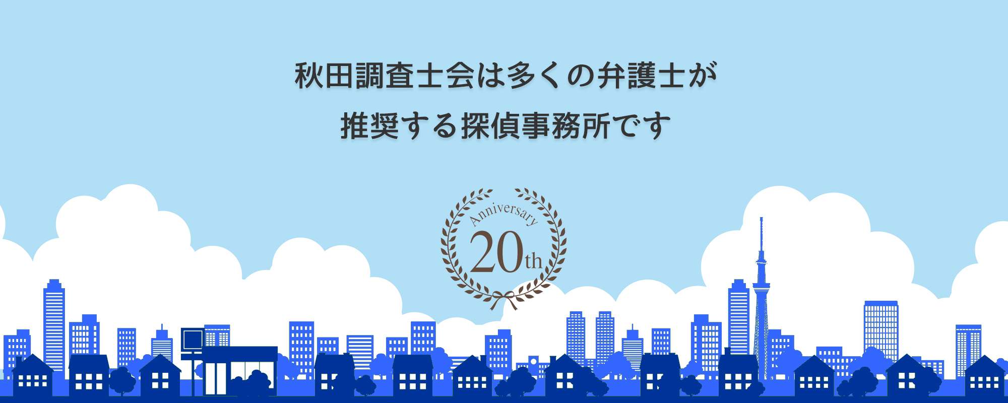 秋田相談室は多くの弁護士事務所に推奨されています。