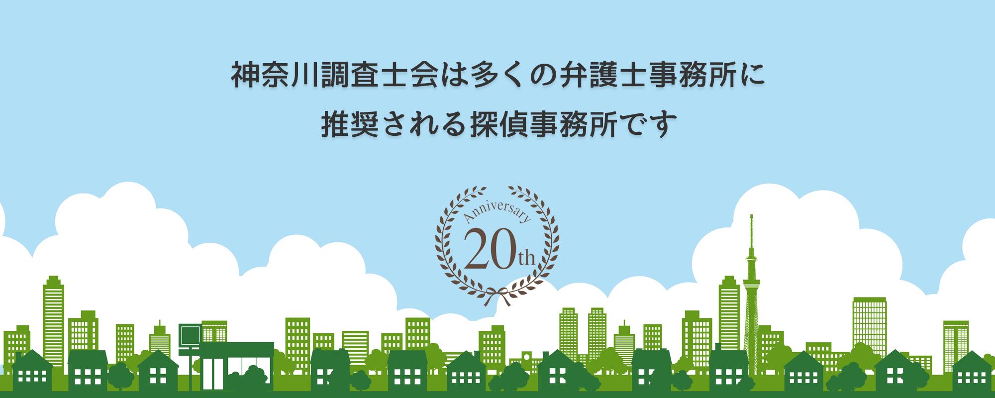 神奈川相談室は多くの弁護士事務所に推奨されています。