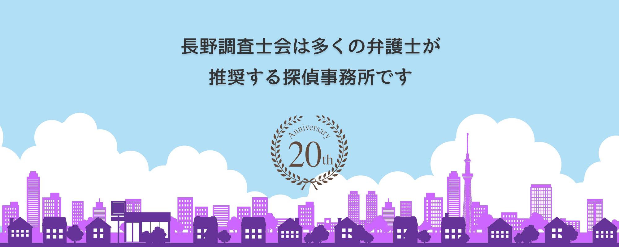 長野相談室は多くの弁護士事務所に推奨されています。