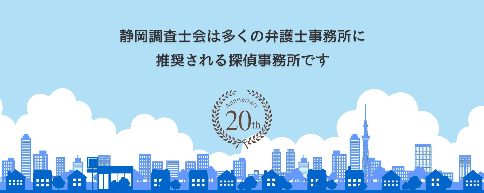 静岡相談室は多くの弁護士事務所に推奨されています。