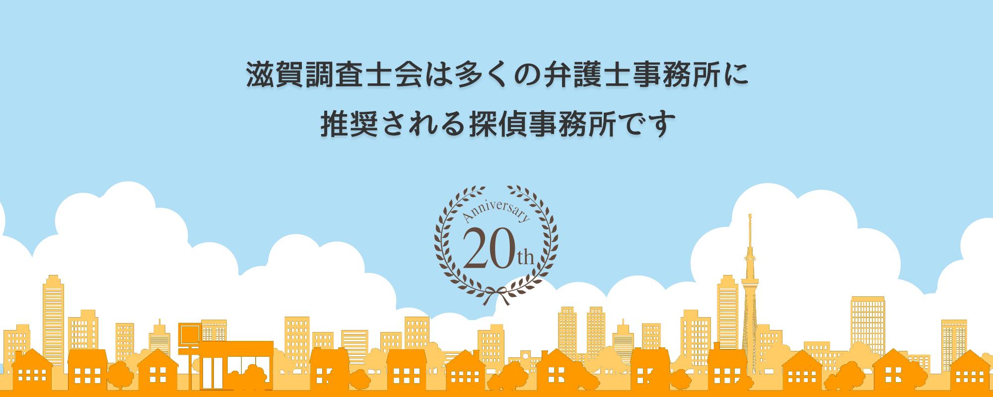 滋賀相談室は多くの弁護士事務所に推奨されています。