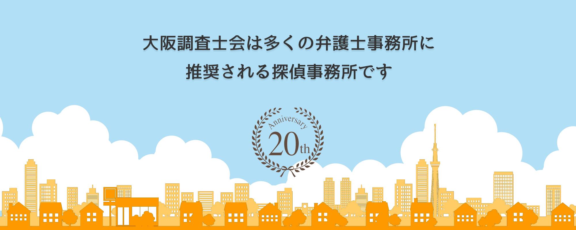 大阪相談室は多くの弁護士事務所に推奨されています。