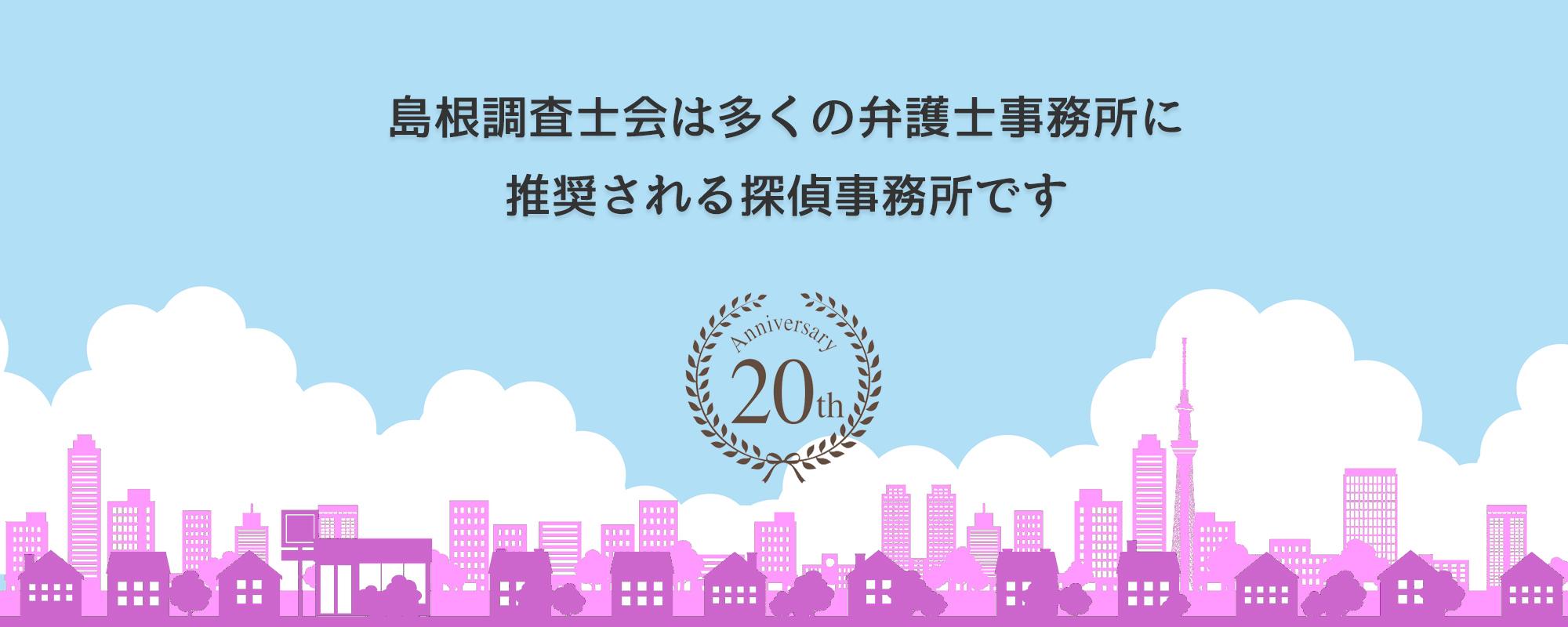 島根相談室は多くの弁護士事務所に推奨されています。