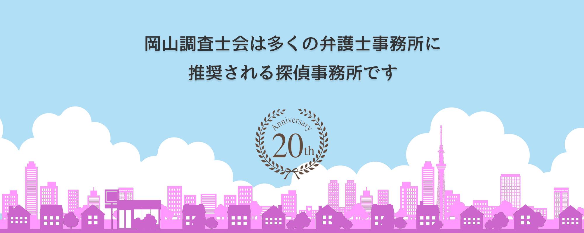 岡山相談室は多くの弁護士事務所に推奨されています。