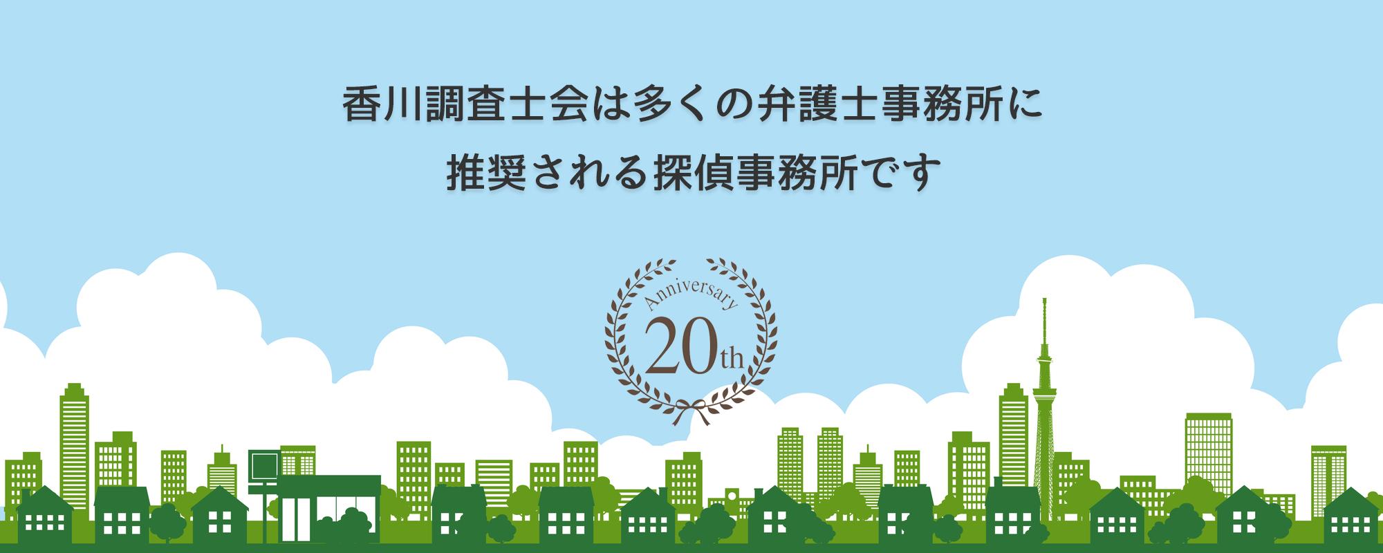 香川相談室は多くの弁護士事務所に推奨されています。