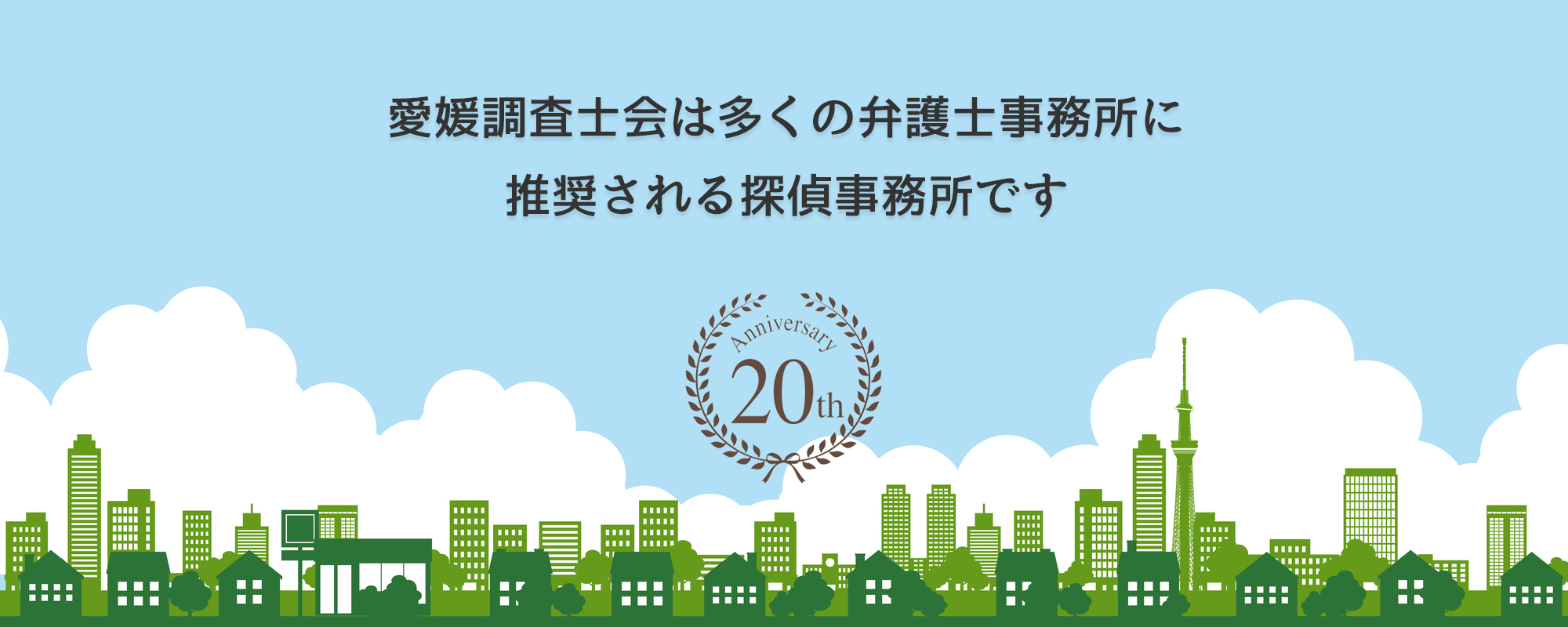 愛媛相談室は多くの弁護士事務所に推奨されています。