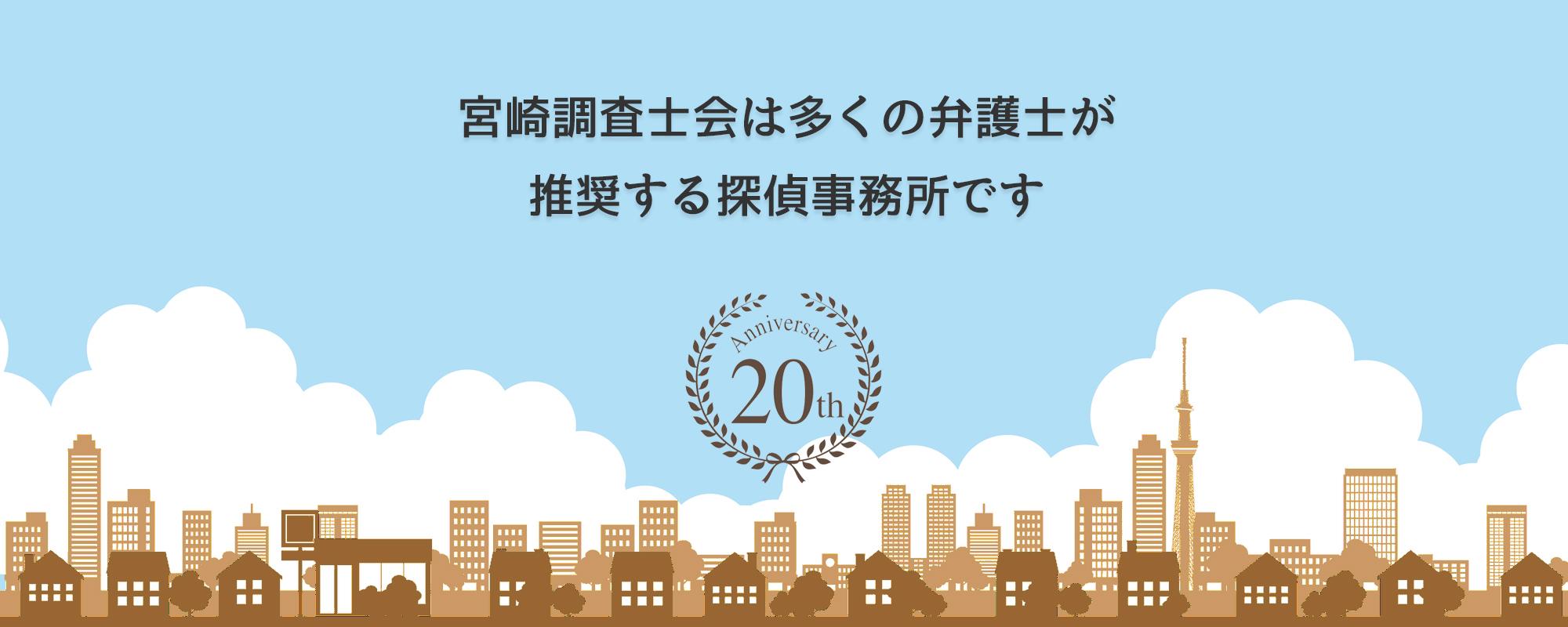 宮崎相談室は多くの弁護士事務所に推奨されています。
