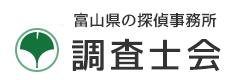 富山県の安心と信頼調査士会