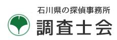石川県の安心と信頼調査士会