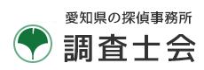 愛知県の安心と信頼調査士会