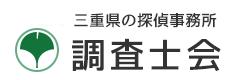 三重県の安心と信頼調査士会