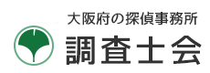 大阪府の安心と信頼調査士会