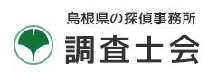 島根県の安心と信頼調査士会