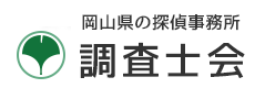 岡山県の安心と信頼調査士会