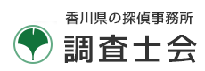香川県の安心と信頼調査士会