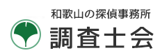 和歌山県の安心と信頼調査士会