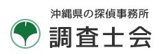 沖縄県の安心と信頼調査士会