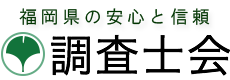 福岡県の安心と信頼調査士会