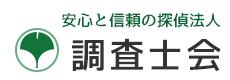 探偵事務所・興信所調査士会