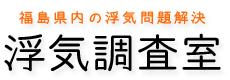 福島県内の浮気問題解決。浮気調査室